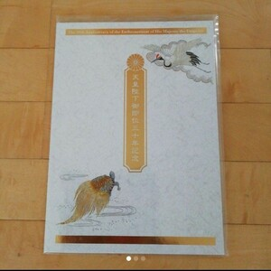 天皇陛下 御即位 三十年記念 切手台紙
