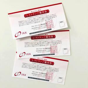 アイケイケイ 株主優待 レストランご優待券×3枚 ミニレター送料無料!