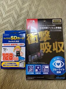 マイクロSDカード Switch対応 Switch専用保護フィルム セット