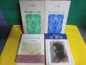 辻邦生 時の終りへの旅・詩への旅・詩からの旅 筑摩書房/フランスわが旅 世界の作家 初版4冊セット