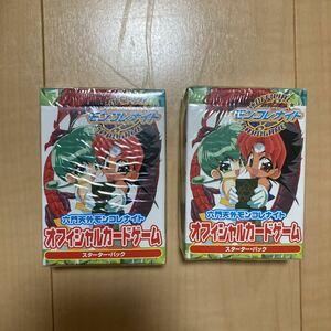 新品未開封 美品 六門天外モンコレナイト オフィシャルカードゲーム スターター・パック 2個セット