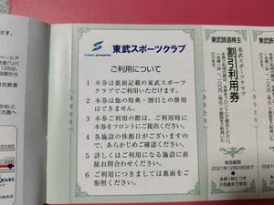 最新 東武鉄道 株主優待 東武スポーツクラブ割引利用券