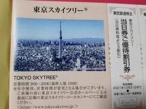 最新 2枚 東京スカイツリー天望デッキ 当日券ご優待割引券 3割引 ペア