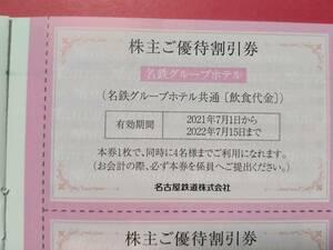 名鉄 株主優待 名鉄グループホテル 株主ご優待割引券 飲食代金 名古屋鉄道