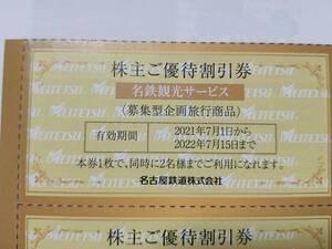 名鉄の株主優待 名鉄観光サービス 株主ご優待割引券 5~6% 名古屋鉄道