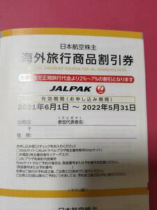 最新 日本航空 JAL 株主優待 海外旅行商品割引券 7%割引 JALパック