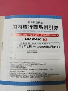 最新 日本航空 JAL 株主優待 国内旅行商品割引券 7%割引 JALパック