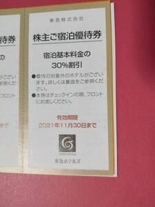 東急 株主優待 東急ホテル 株主ご宿泊優待券 30%割引 エクセルホテル東急 東急REIホテル