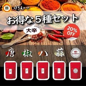 "Dealing 5 pieces ""Tang-Heaper"" x ""Hyuke Hot"" X ""Psterfly-Painting"" X ""Katsu-Otishi"" X ""End"" 20% or more OFF"