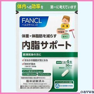 新品★nfucu ファンケル/ /ダイエット/サポート/体脂肪/サプリ 機能性 /1 約分 /内脂サポート/ FANCL 54