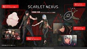 PS5 PS4 SCARLET NEXUS 早期購入特典DLCセット コード通知のみ [2]