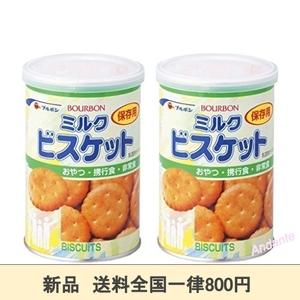 【期間限定】備蓄用 非常食 ブルボン ミルクビスケット (2缶セット)