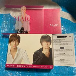 MARS DVD BOX ただ、君を愛してる 藤ヶ谷太輔 窪田正孝 帯付き マーズ 惣領冬実