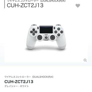 ワイヤレスコントローラー (DUALSHOCK(R)4) CUH-ZCT2J13 グレイシャー・ホワイト