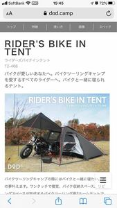 DOD ライダーズバイクインテント&ライダーズコンフォートタープ セット売り【値下げ】