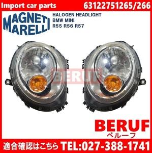 ミニ R55 R56 R57 ハロゲン ヘッドライト 左右セット MARELLI製 左側通行用 63122751265 63122751266