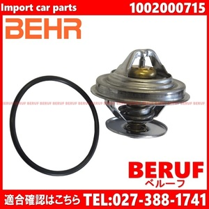 ベンツ サーモスタット 79度開弁 BEHR製 Sクラス W126 300SE M102 直4 M103 M104 直6 1002000715