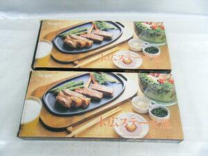 イシガキ産業 末広ステーキ皿 2枚セット 木台付き ハンドル無 まとめて 中古
