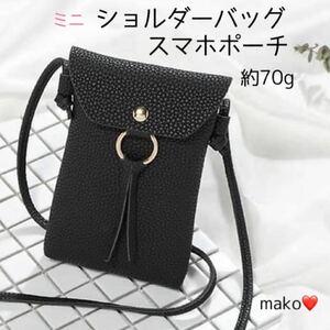新品☆スマホ サイズ ミニ バッグ ショルダーバッグ ポシェット 黒 携帯電話