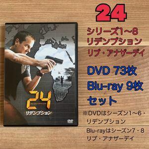 【値下げ】24-TWENTY FOUR- 全シーズン・アナザーストーリー セットDVD・Blu-ray 計92枚