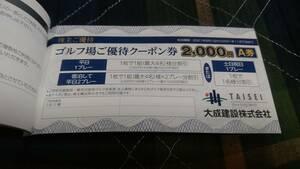 ◆即決◆送料無料◆大成建設 株主優待 軽井沢高原ゴルフ場優待クーポン2000円 A券×1枚