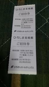 ◆即決◆送料無料◆ひろしま美術館 ご招待券 2枚 ひろぎん 株主優待 Tポイント払い可