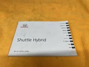 【2016年(平成28年)3月 HONDA Shuttle Hybrid GP7 シャトル ハイブリッド オーナーズマニュアル 取扱説明書 取説】