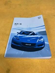 【2007年(平成19年)8月印刷 MAZDA マツダ RX-8 SE3P 取扱説明書 取説】
