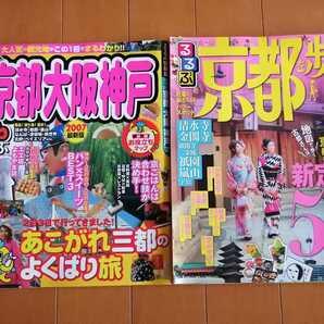 美品 京都 るるぶ 2冊セット 大阪 神戸