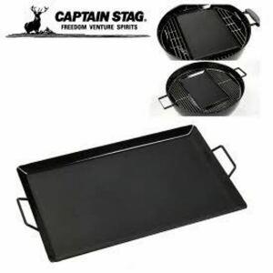 キャプテンスタッグ バーベキュー鉄板 アウトドア
