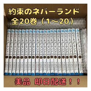 【完結】美品 全巻セット 約束のネバーランド 1〜20巻 白井カイウ 出水ぽすか コミックス