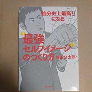 最強セルフイメージのつくり方 坂田公太郎