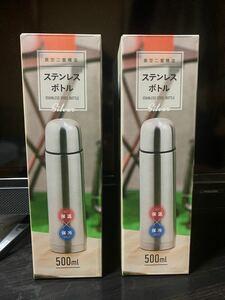 真空二重構造 ステンレスボトル 水筒 2つセット ■新品未開封品