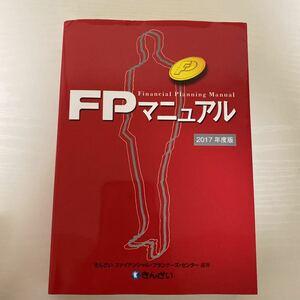 FPマニュアル (2017年度版) きんざいファイナンシャルプランナーズセンター (著者)