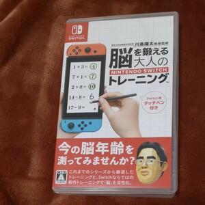 SWITCH ソフト脳を鍛える大人のトレーニング Nintendo Switch 脳トレ ニンテンドー スイッチ 川島隆太教授