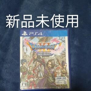 新品未開封【PS4】 ドラゴンクエストXI 過ぎ去りし時を求めて ドラクエ11 PS4ソフト dragon quest dq