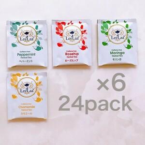 LeeLaa 24P 紅茶 ハーブ アソート ティーバッグ 体によい リラックス 健康