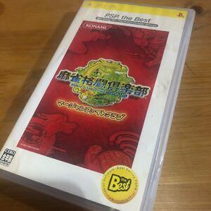【PSP】 麻雀格闘倶楽部 [PSP the Best]