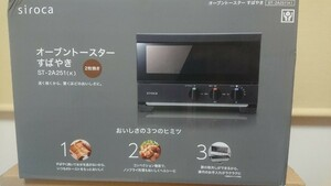 siroca シロカ オーブントースター すばやき 2枚焼き ST-2A251