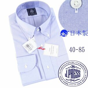 q882 新品 ジェイプレイス プレミアム ピンオックス BDシャツ J.PRESS 長袖 ボタンダウン ドレスシャツ Jプレス 日本製 サックス 40-85