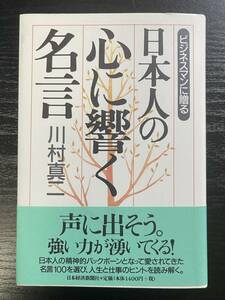 【単行本】日本人の心に響く名言―ビジネスマンに贈る(川村真二 著)