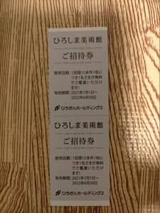 【送料無料】ひろぎん株主優待 ひろしま美術館招待券2枚 ~2022/06/30
