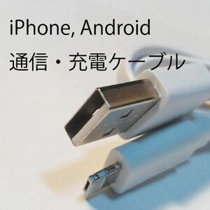 iPhone,Android 通信・充電ケーブル 両方可能 2in1 送料込み。