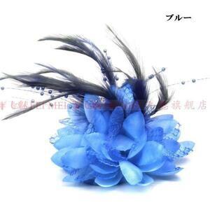 ヘッドドレス コサージュ【青 ブルー】羽根 フェザー レース 髪飾り 髪飾り ダンス用品 パーティードレス 結婚式 cyo168