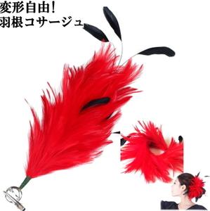 羽根 ビック コサージュ ヘッドドレス【レッド-yo】 髪飾り ダンス 衣装パーティードレス ヘアアクセサリーcy399