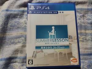 【当日発送】 サマーレッスン PS4ソフト