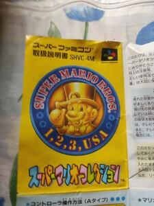 スーパーマリオコレクション 取扱説明書 と同時のスト2などの宣伝用紙