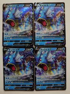 【同梱可能】 ポケモンカードゲーム ソード&シールド S7R 蒼空ストリーム ギャラドスV 4枚セット