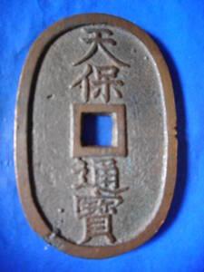 移・122116・天-585 古銭 天保通宝 高知藩鋳銭 額輪