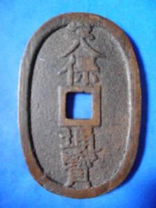 移・126349・天-600 古銭 天保通宝 高知藩鋳銭 額輪